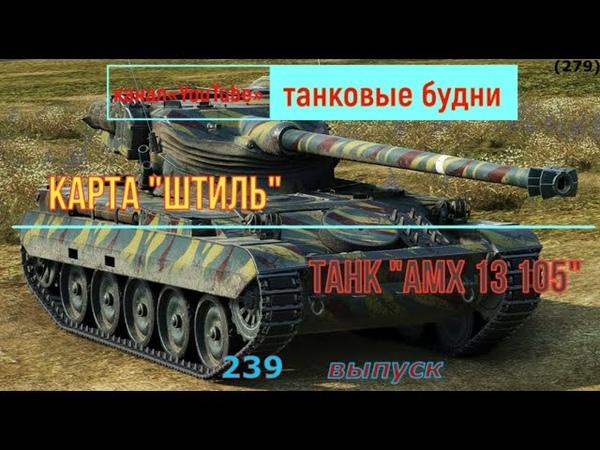 AMX 13 105 Медаль Пула в одну харю на 13 105