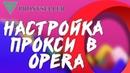 Как настроить прокси в браузере Opera?