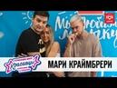 Мари Краймбрери в гостях у Красавцев Love Radio 07.09.2018