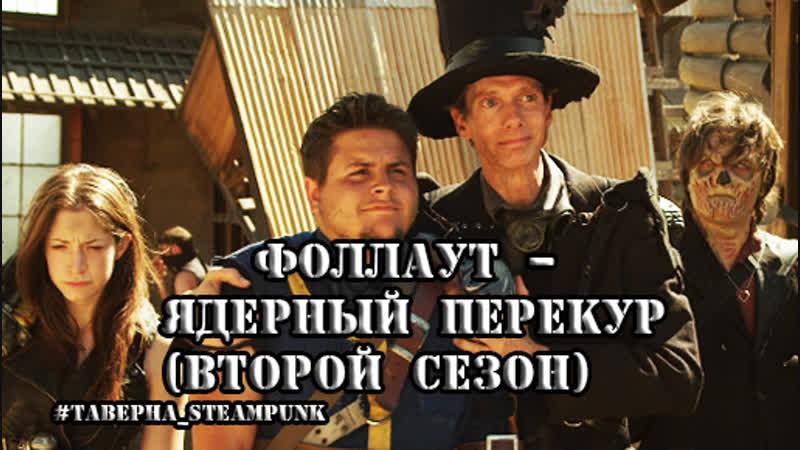 Fallout_ Nuka Break (Фоллаут_ядерный перекур) - весь второй сезон ТАВЕРНА_STEAMPUNK
