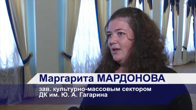 ДК им.Гагарина приглашает зрителей на «Добрый концерт»