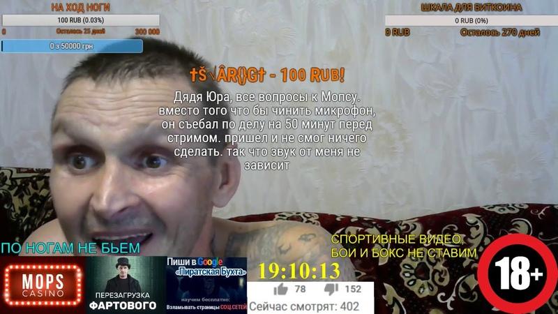 СТРИМ МОПС ДЯДЯ ПЕС 13 08 2019