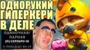 ЗАТАЩИЛ НА ТИМО ОДНОЙ РУКОЙ Ранкед на смурфе, 9 сезон