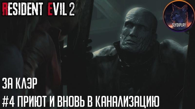 Resident evil 2 Remake прохождение за Клэр часть 4 Приют и вновь в канализацию