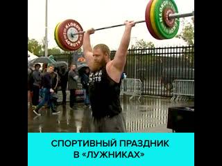День физкультурника в Лужниках  Москва 24