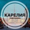 Подслушано в КАРЕЛИИ | Петрозаводск | Беломорск