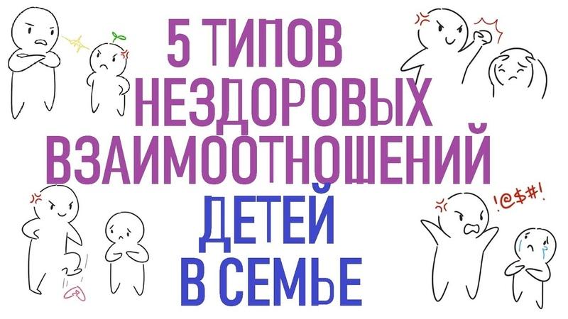 О нездоровых взаимоотношениях с братьями и сестрами Psych2go на русском