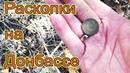 Коп на Донбассе нашел редкую монету Поиск золота и кладов