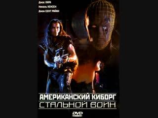 Американский киборг - american cyborg. 1993.живов