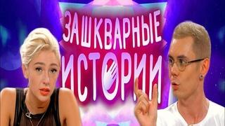 ЛУЧШЕЕ ЗАШКВАРНЫЕ ИСТОРИИ//КЛИККЛАК