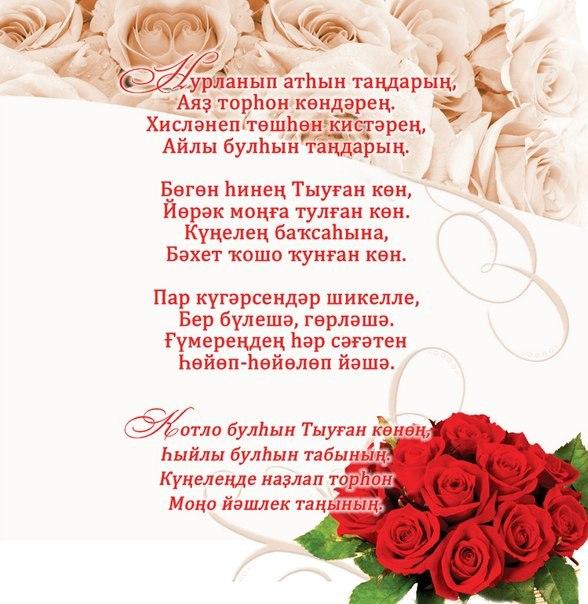 самой татарские поздравления на свадьбу сестре от брата понимая