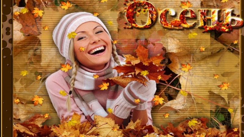 Осень с рыжим листопадом Валентина Легкоступова