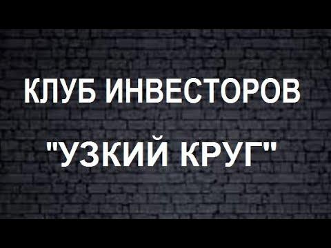 Ореханов Сергей-основатель инвестиционного сообщества Узкий круг