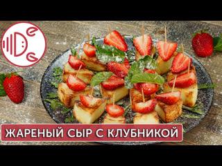 Закуска из жареного сыра с клубникой | Готовим вместе  Деликатеска.ру