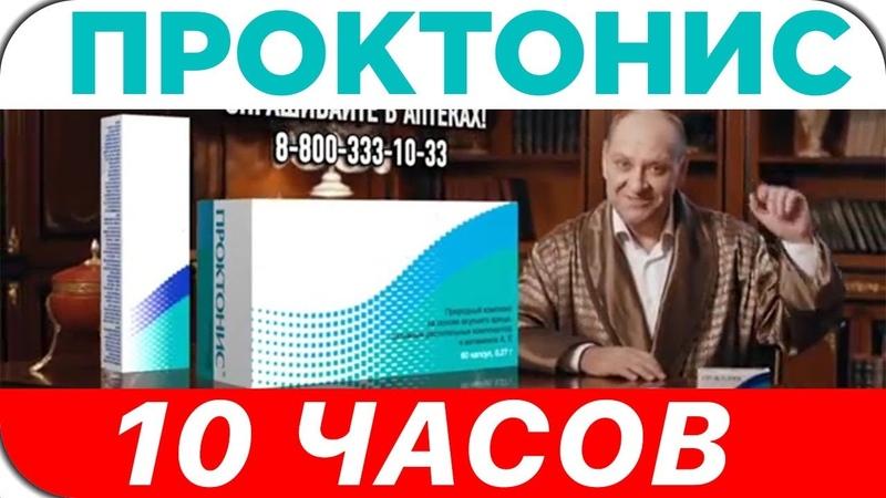 Проктонис Все Рекламы 10 часов
