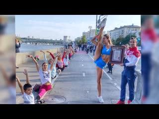 Фиксация рекорда самого длинного шпагата в России