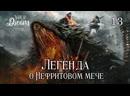 FSG_YD Легенда о Нефритовом мече - 13/65 рус.саб