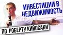 ИНВЕСТИЦИИ В НЕДВИЖИМОСТЬ ПО РОБЕРТУ КИЙОСАКИ Куда вложить деньги 2019 Николай Мрочковский 16
