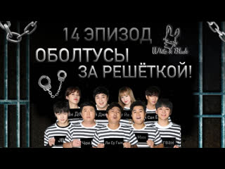 [white&black] оболтусы за решёткой/mafia game in prison_ep.14 (рус.саб)