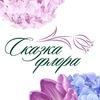 Доставка цветов в Новосибирске. Сказка-флора.