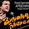 Зимовье Зверей в ЦДХ - Москва 20.02.19