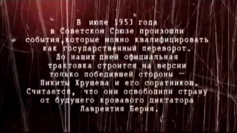БЕРИЯ проигрыш (4 серия)