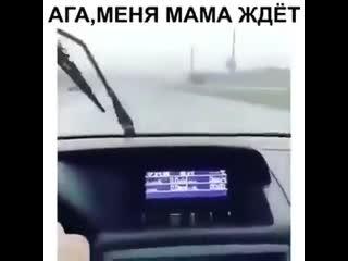 Ага, меня мама ждет