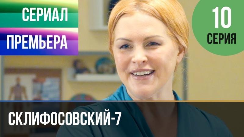 Склифосовский 7 сезон 10 серия Склиф 7 Мелодрама 2019 Русские мелодрамы