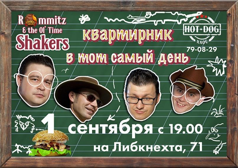 01.09 The Shakers в кафе Hot Dog Хаос!