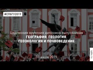 Церемония вручения дипломов #СПбГУ2019 География, геология, геоэкология и почвоведение