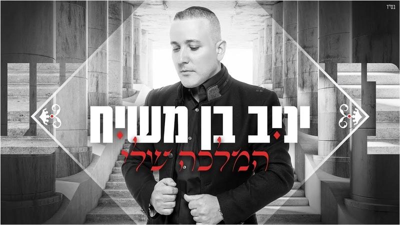 יניב בן משיח המלכה שלי Yaniv ben mashiach Hamalka sheli