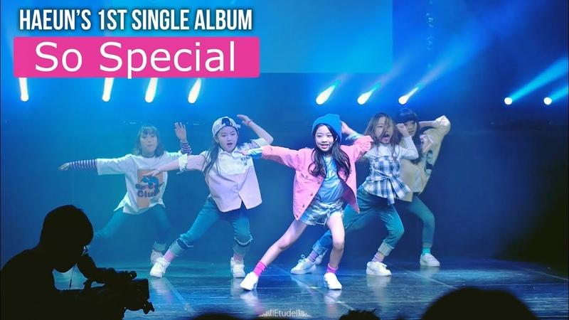 [가사포함/전체직캠] 나하은 첫 싱글앨범 SO SPECIAL(feat. 마이크로닷) 라이브 LIVE 쇼케이49828