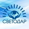 Клиника «СветоДар»/Лазерная коррекция зрения