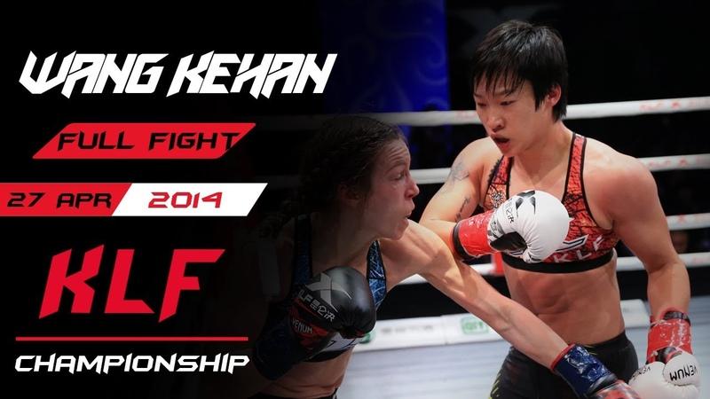 Kickboxing: Wang Kehan vs. Taina FULL FIGHT-2014