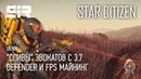 "Star Citizen UENN: ""Сливы"" Эвокатов с 3.7 | Defender и FPS Майнинг | p.3.6.2"