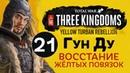 Желтые Повязки - прохождение Total War: Three Kingdoms на русском за Гун Ду - 21