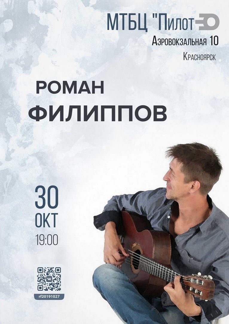Афиша Красноярск 30.10 Роман Филиппов / Красноярск