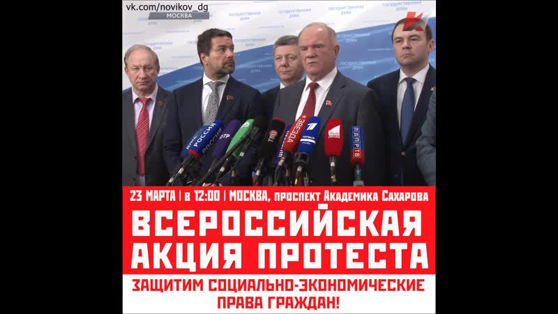 Всероссийская акция протеста 23 марта2019 года
