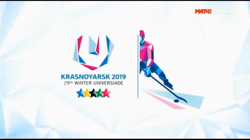 Универсиада 2019 хоккей Россия Словакия финал