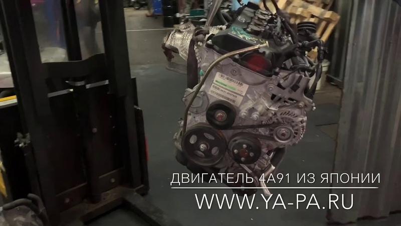 Двигатель 4A91 Мицубиси Лансер из Японии
