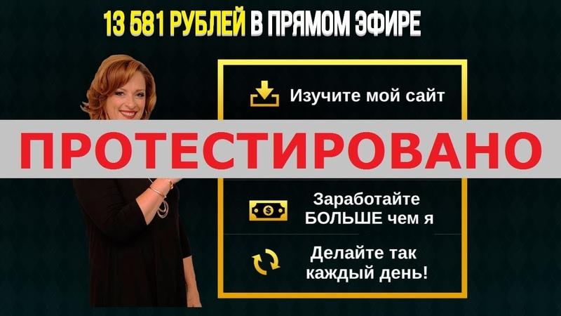 Реально заработать 13 581 рублей в прямом эфире на сервисе ExpressDelivery? Честный отзыв.
