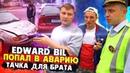 EDWARD BIL ТАЧКА ДЛЯ БРАТА АВАРИЯ В ПЕРВЫЙ ДЕНЬ