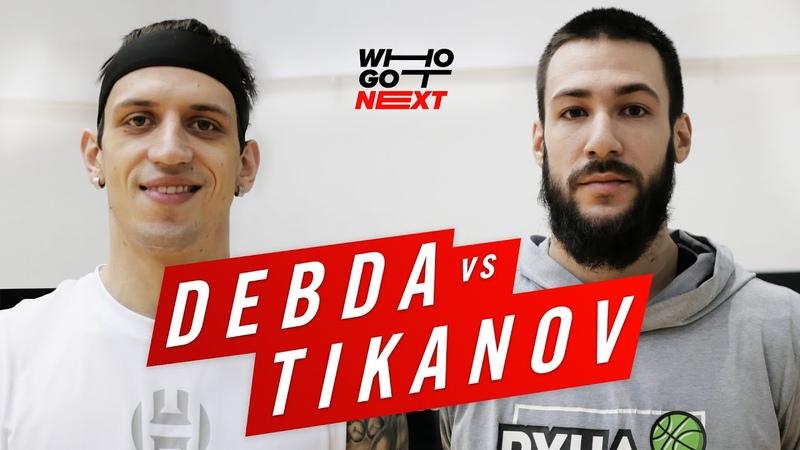 WhoGotNext Episode 6 Basketball 1x1 Debda vs Tikanov