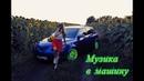 Музика в машину 2019 Українська музика в машину Слухай українське в своєму авто Збірка в машину