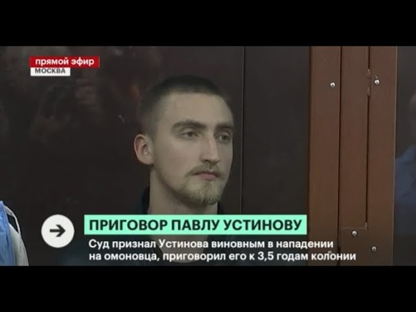 Суд приговорил Павла Устинова к 3,5 годам колонии. Павел Устинов был задержан на митинге 3 августа