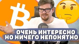 НЕ ТРОЖЬ БИТКОИН!!! СНАЧАЛА НУЖНО РАЗОБРАТЬСЯ! Я НА Blockchain Life 2021