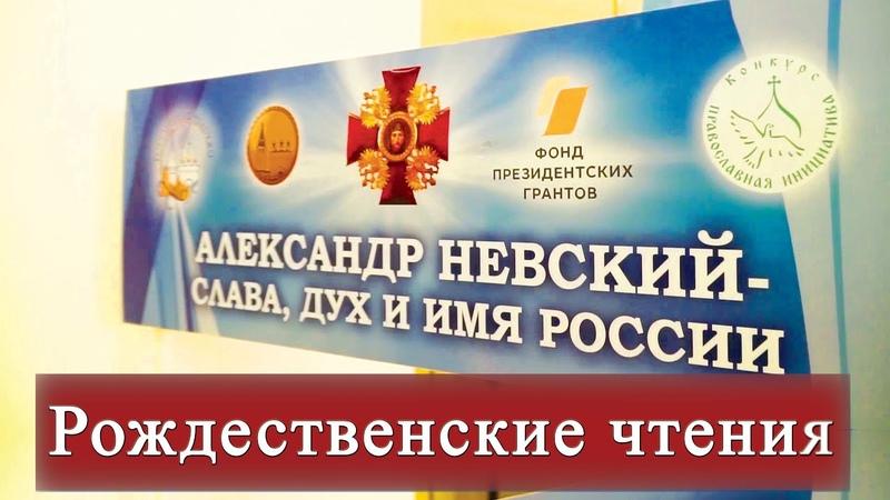 Секции Городецкой епархии на Рождественских чтениях