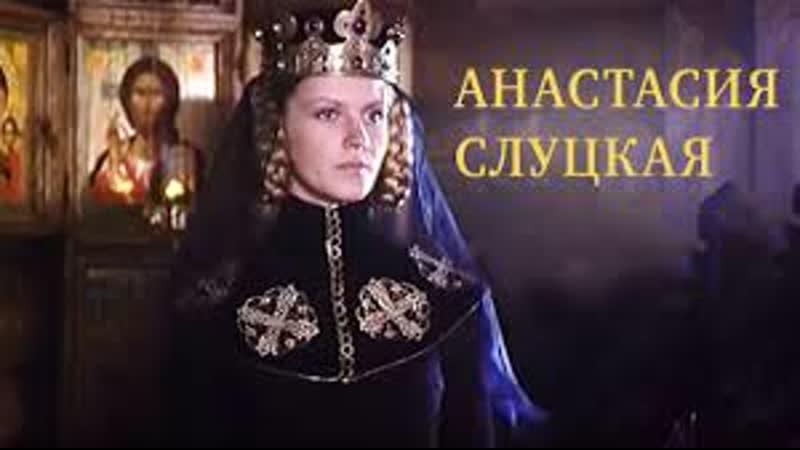 Анастасия Слуцкая 2003