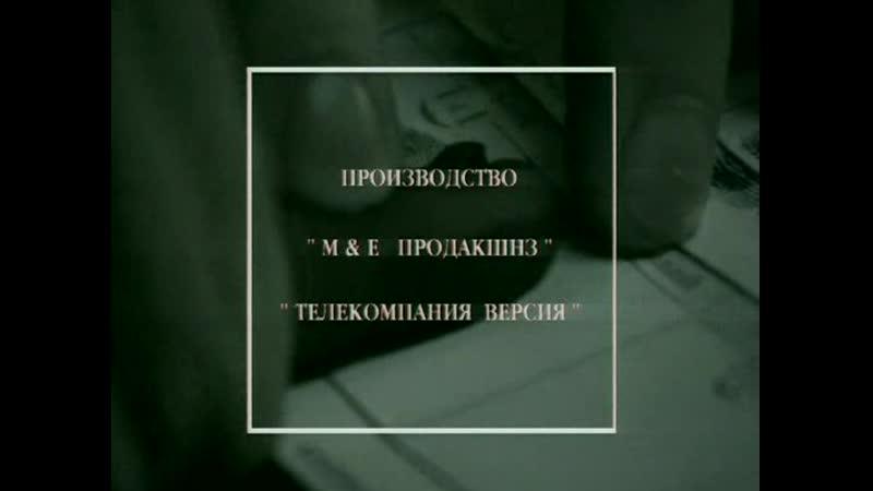 """Криминальная Россия.Доктор """"Смерть"""". часть 1"""