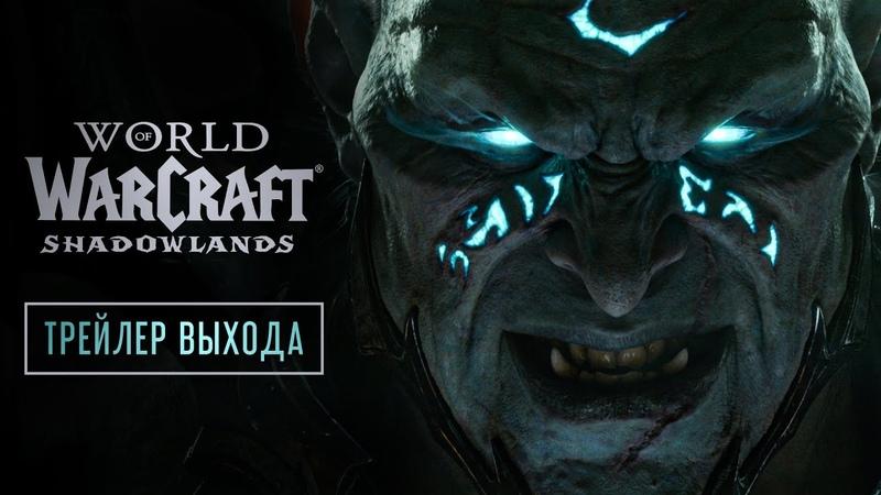 Смотрите ролик Shadowlands За завесой